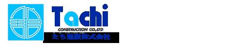 確かな技術。人と自然の調和を目指して…. 。たち建設株式会社 | 滋賀県