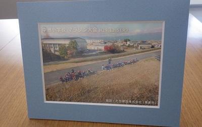 中洲小学校マラソン大会記念品