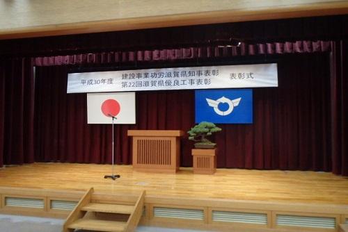 第22回滋賀県優良工事表彰