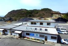 丸塚事務所
